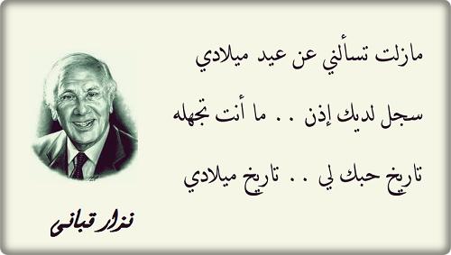 كلمات نزار قباني الحب للرجل